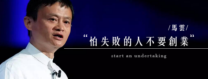 馬雲說-怕失敗的人不要創業.png