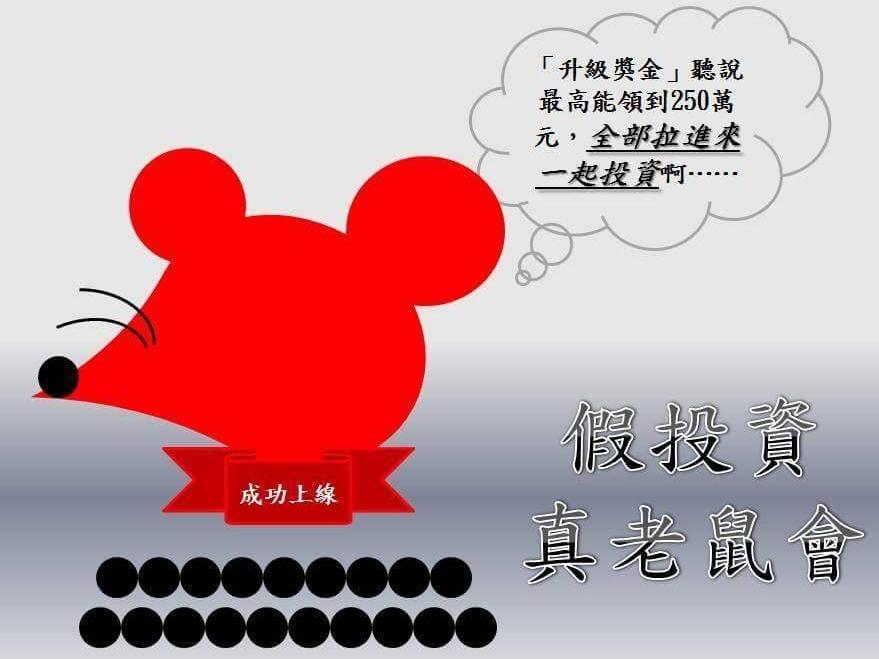 老鼠會-uri_mh1533354113656.jpg